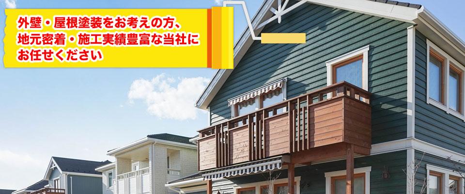 外壁・屋根塗装をお考えの方、地元密着・施工実績豊富な当社にお任せください